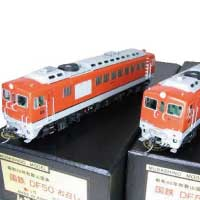 ムサシノモデル 国鉄 DF50 お召し 8号機 26号機 重連 画像