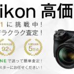 ミラーレス一眼レフカメラ ニコンを高価買取中|買取スター