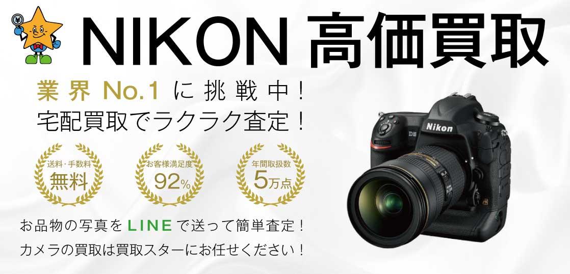 ニコンの一眼レフカメラを高価買取中!買取スター