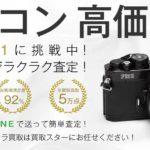 フィルムカメラ ニコン 高価買取 買取スター 画像