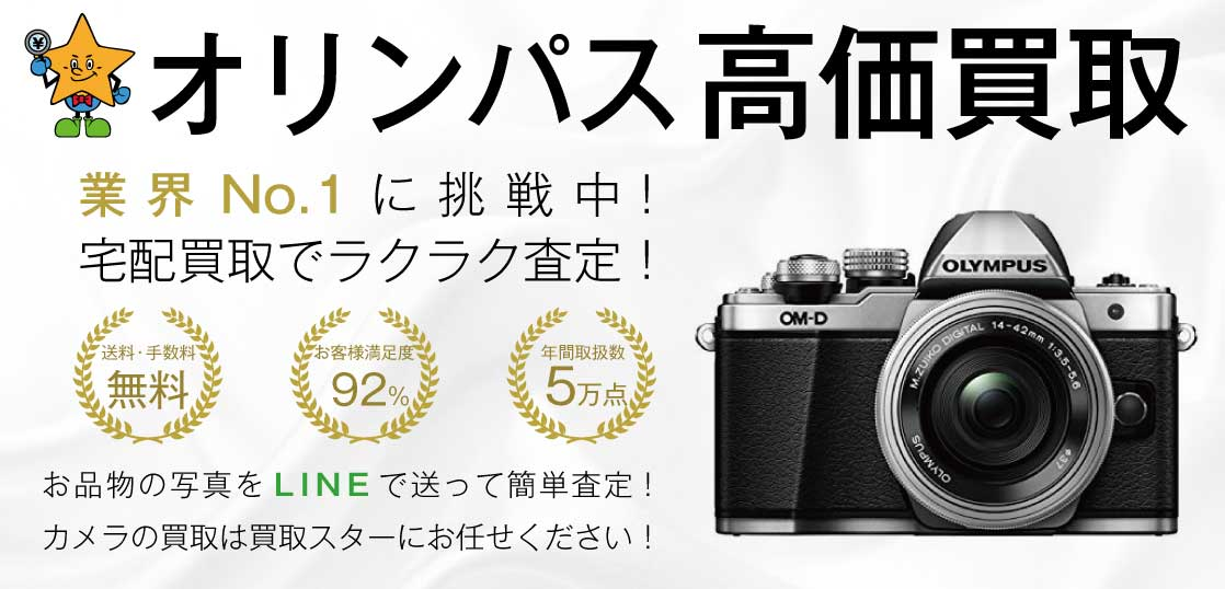 ミラーレス一眼レフカメラ オリンパス 高価買取中|買取スター