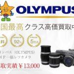 オリンパス(OLYMPUS) PEN F 買取実績 画像