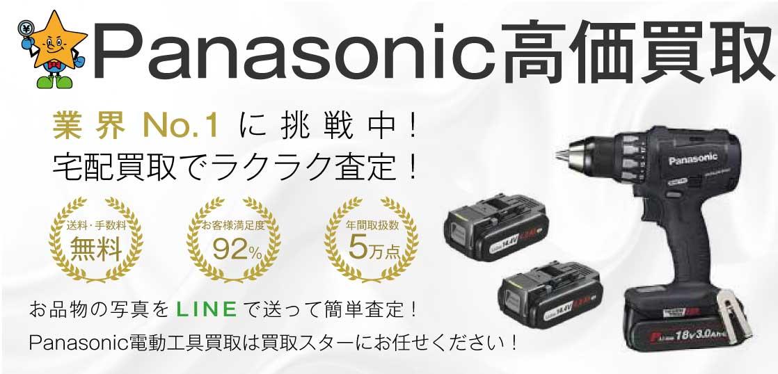 パナソニック(Panasonic)電動工具高価買取 買取スター
