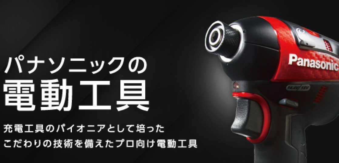パナソニック(Panasonic)電動工具とは 画像