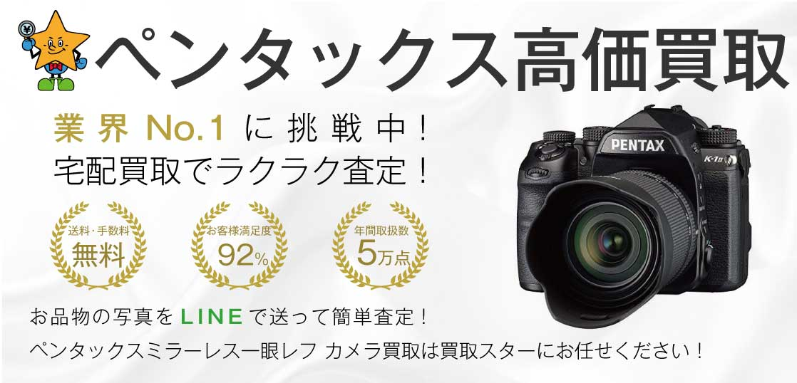 ペンタックス ミラーレス一眼レフ カメラ高価買取 買取スター 画像