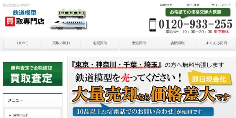 鉄道模型買取専門ジーオ堂 画像