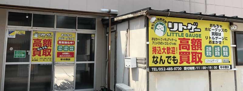 リトルゲージ本店・八田店 画像