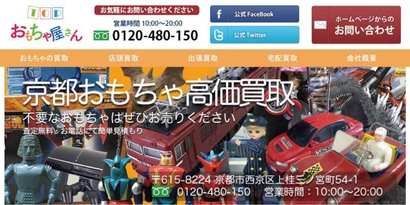 京都TOPおもちゃ屋さん京都本店 画像