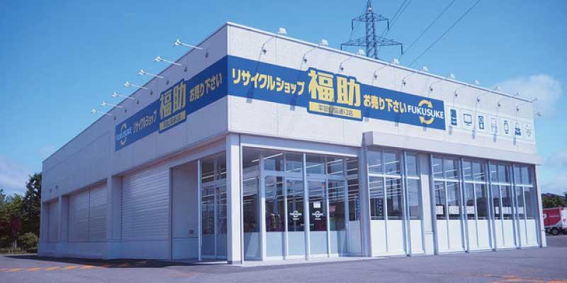 リサイクルショップ福助 平岡公園通り店 画像