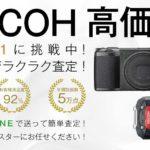 デジタルカメラ リコー 高価買取|買取スター