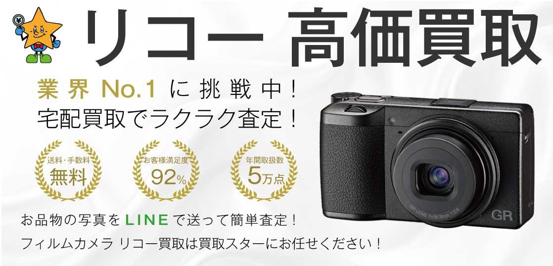 フィルムカメラ リコー 高価買取 買取スター 画像