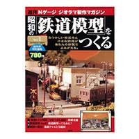 鉄道模型 週刊 昭和の「鉄道模型」をつくる 全50巻 クリアケース パワーユニットN401 専用バインダー画像