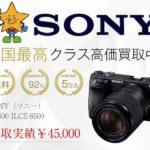 SONY(ソニー)α6500 ILCE-6500高価買取 買取スター