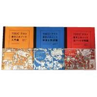 スピードラーニング+TOEICテスト 書きこみノートCD教材付 英会話学習セット 中古品 画像
