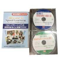 スピードラーニング CD1巻~48巻+無料試聴用CD&DVD+100日間チャレンジCD(No.1~4) 54点セット 美品 画像