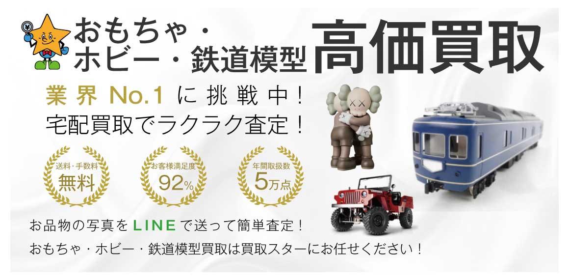 おもちゃ・ホビー・鉄道模型高価買取 買取スター