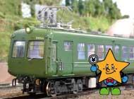鉄道模型の査定は買取スターへお任せください画像