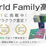 World Family / ワールド・ファミリー 教材高価買取 買取スター 画像